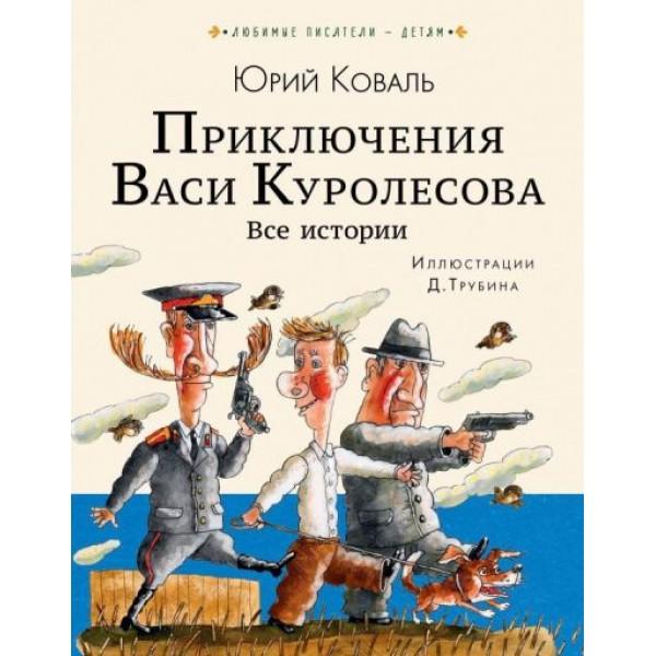 Приключения Васи Куролесова. Все истории / Повести