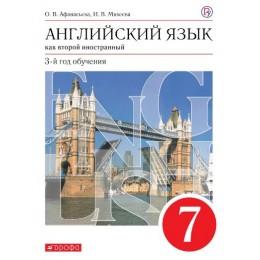 Английский язык как второй иностранный. 3 год обучения. 7 класс / Учебник. 6-е издание, исправленное