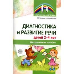 Диагностика и развитие речи детей 2-4 лет. Методическое пособие. 2-е издание, переработанное
