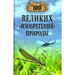 """100 великих """"изобретений"""" природы"""