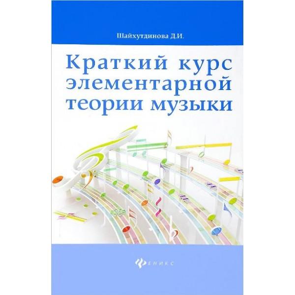 Краткий курс элементарной теории музыки / 6-е издание
