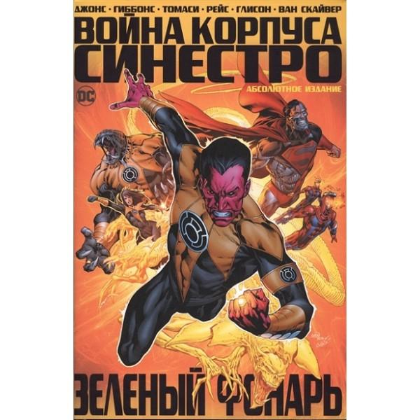 Зеленый Фонарь. Война Корпуса Синестро / Графический роман