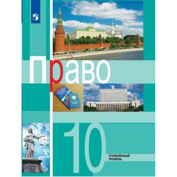Право. Углублённый уровень. 10 класс / Учебное пособие для общеобразовательных организаций