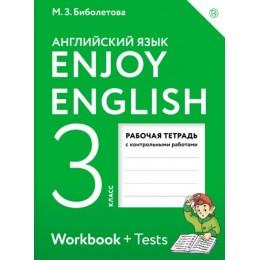 Enjoy English. Workbook + Tests = Английский язык с удовольствием. 3 класс. Рабочая тетрадь с контрольными работами / К учебнику для 3 класса общеобразовательных организаций. 7-е издание, стереотипное