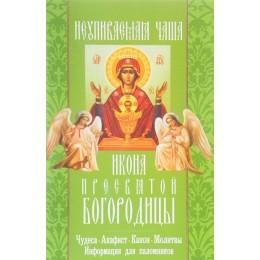 """""""Неупиваемая чаша"""" икона Пресвятой Богородицы. Чудеса, акафист, канон, молитвы, информация для паломников"""