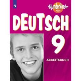 Deutsch 9. Arbeitsbuch = Немецкий язык. Рабочая тетрадь. 9 класс. Учебное пособие для общеобразовательных организаций и школ с углубленным изучением немецкого языка