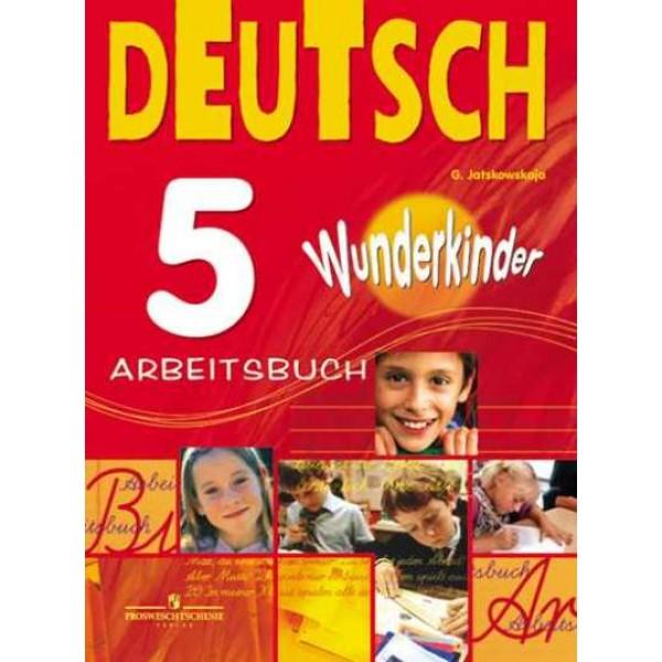 Deutsch 5. Arbeitsbuch = Немецкий язык. 5 класс. Рабочая тетрадь / Учебное пособие для общеобразовательных организаций. 6-е издание
