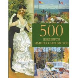 500 шедевров импрессионистов