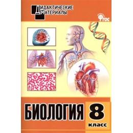 Биология. 8 класс. Разноуровневые задания