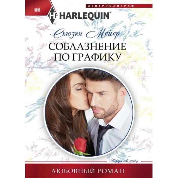 Соблазнение по графику / Роман