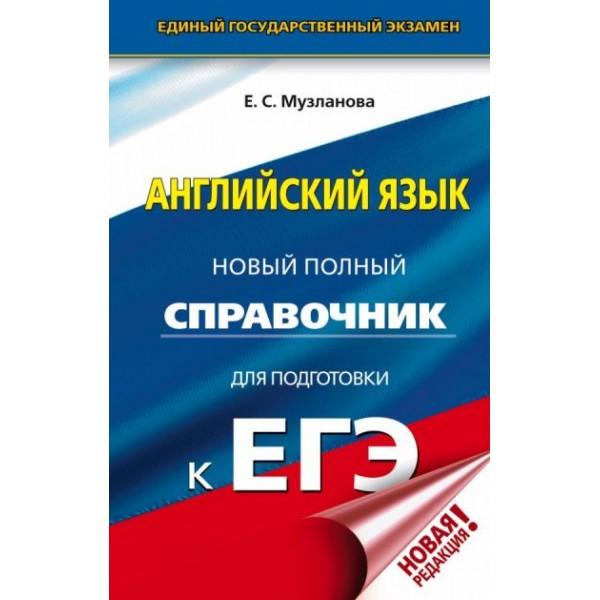 Английский язык. Новый полный справочник для подготовки к ЕГЭ / 4-е издание, переработанное и дополненное