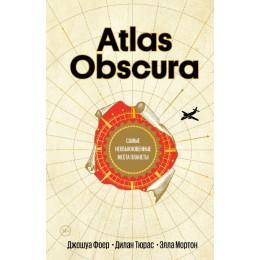 Atlas Obscura. Самые необыкновенные места планеты / 2-е издание