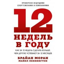 12 недель в году. Как за 12 недель сделать больше, чем другие успевают за 12 месяцев / 3-е издание