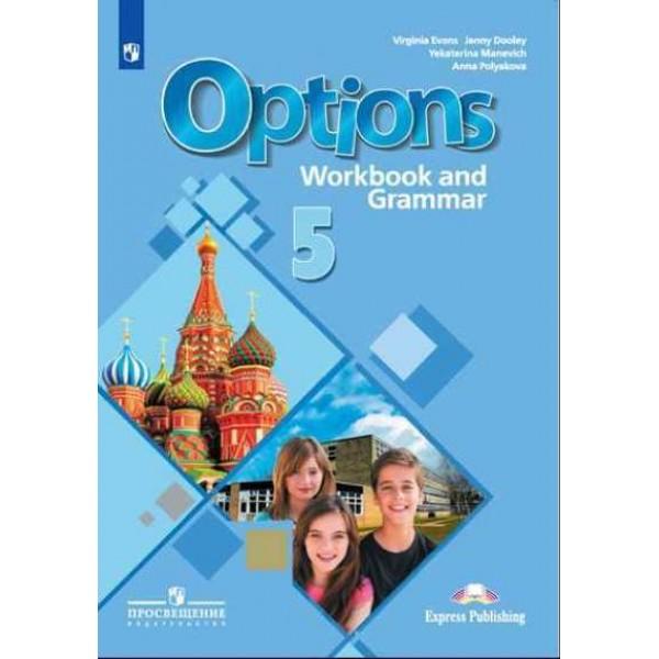 Options 5. Workbook and Grammar = Английский язык. Второй иностранный язык. 5 класс / Рабочая тетрадь и грамматические упражнения. Учебное пособие для общеобразовательных организаций