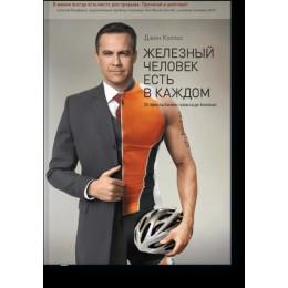 Железный человек есть в каждом. От кресла бизнес-класса до Ironman. 3-е издание