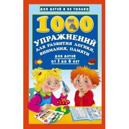1000 упражнений для развития логики, внимания и памяти / Для детей от 3 до 6 лет