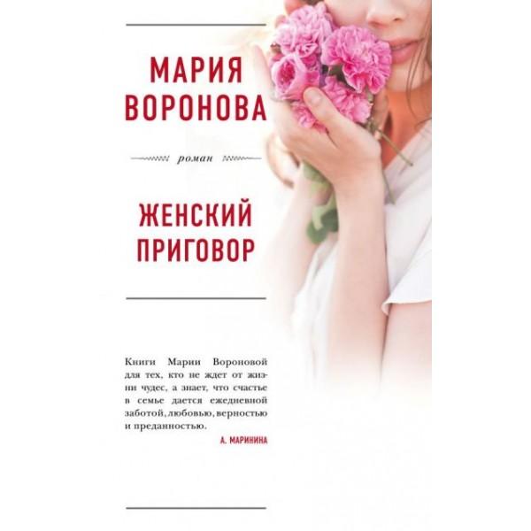 Женский приговор / Роман