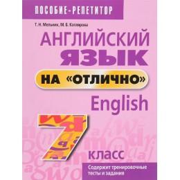 """Английский язык на """"отлично"""". 7 класс / Пособие для учащихся. 3-е издание"""