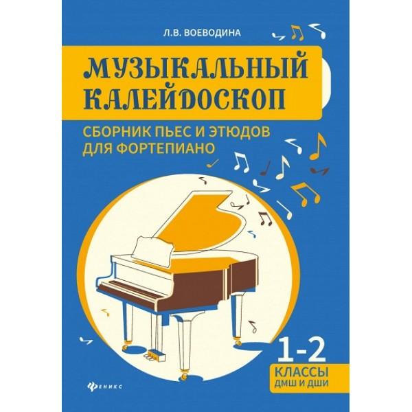 Музыкальный калейдоскоп. Сборник пьес и этюдов для фортепиано. 1-2 классы / Учебно-методическое пособие
