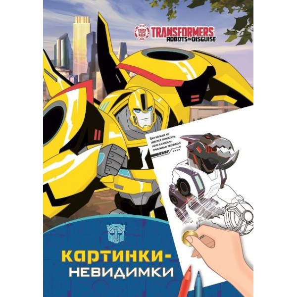 Transformers. Трансформеры. Картинки-невидимки