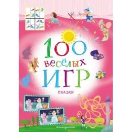100 весёлых игр. Сказки