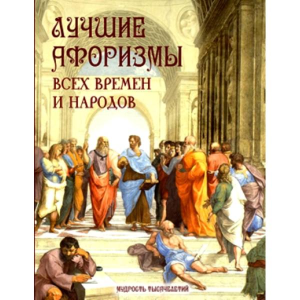 Лучшие афоризмы всех времен и народов
