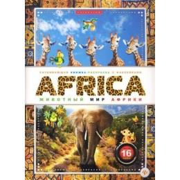 Africa. Животный мир Африки. Развивающая книжка-раскраска с наклейками