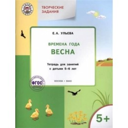 Времена года. Весна / Тетрадь для занятий с детьми 5-6 лет