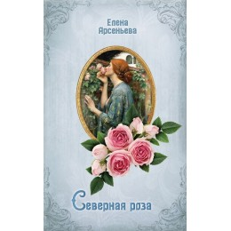 Северная роза. Роман
