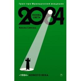 2084. Конец света. Роман