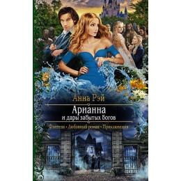 Арианна и дары забытых богов. Роман