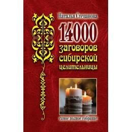14000 заговоров сибирской целительницы / Самое полное собрание