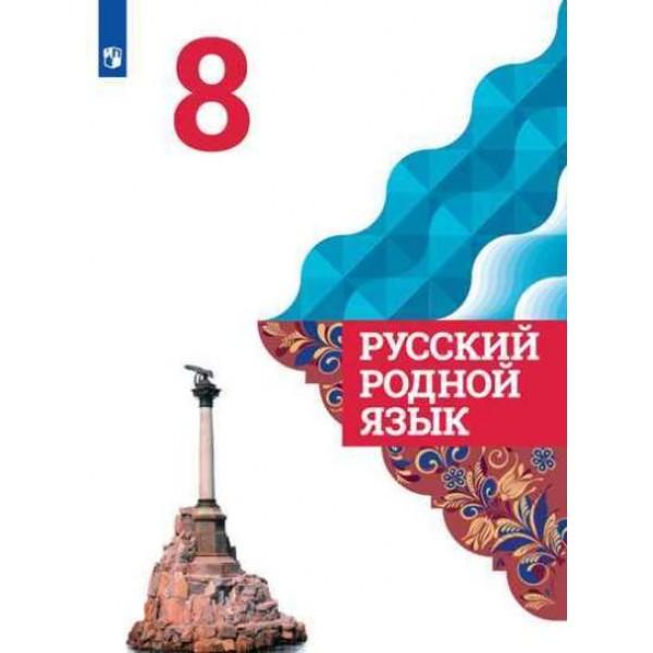 Русский родной язык. 8 класс / Учебное пособие для общеобразовательных организаций