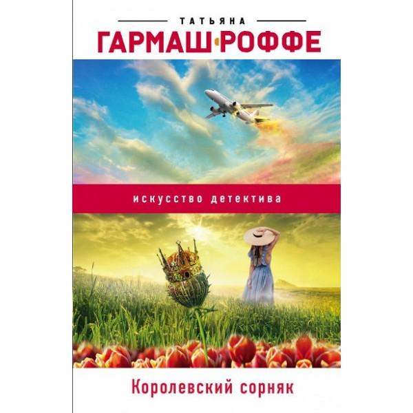 Королевский сорняк / Роман