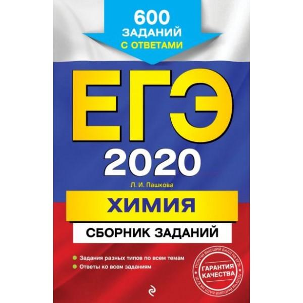 ЕГЭ-2020. Химия. Сборник заданий / 600 заданий с ответами