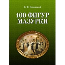 100 фигур мазурки. 2-е издание, исправленное