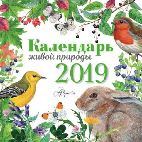 Календарь живой природы (Календарь на 2019 год)
