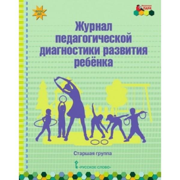 Журнал педагогической диагностики развития ребёнка. Старшая группа