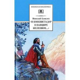 """""""Я конквистадор в панцире железном..."""". Стихотворения. Статьи о поэзии"""