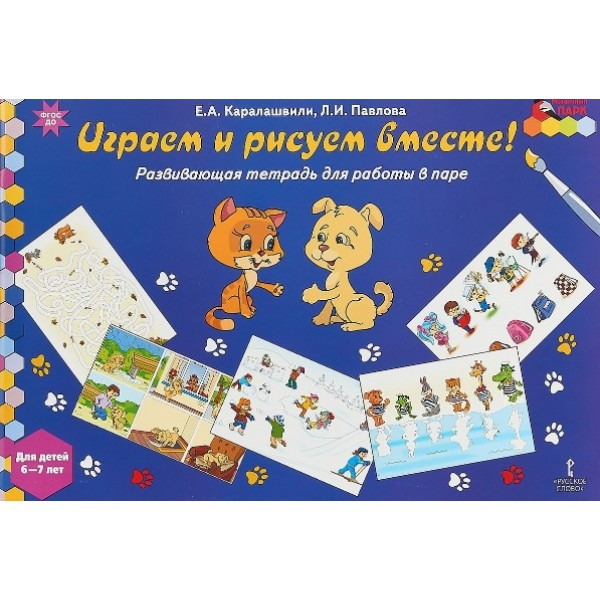 Играем и рисуем вместе! / Развивающая тетрадь для работы в паре. 2-е издание, исправленное и дополненное