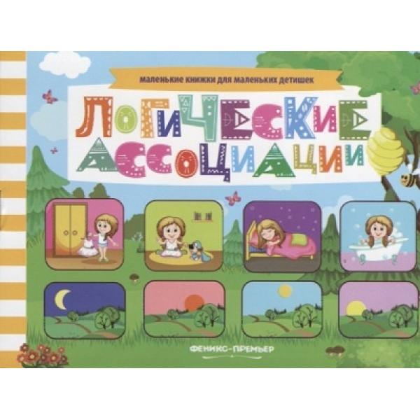Логические ассоциации (Книжка с заданиями)