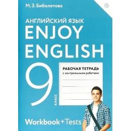 Enjoy English 9: Workbook + Tests = Английский язык. 9 класс / Рабочая тетрадь к учебнику для 9 класса общеобразовательных организаций. 5-е издание, исправленное
