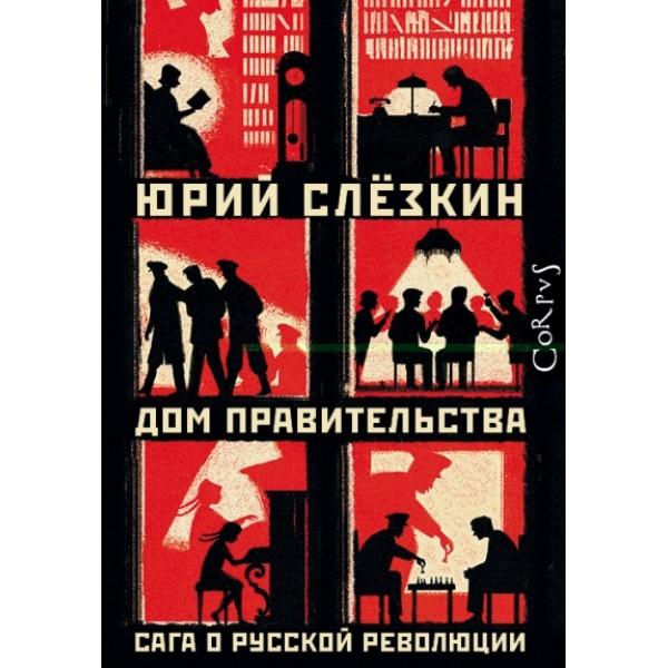 Дом правительства / Сага о русской революции