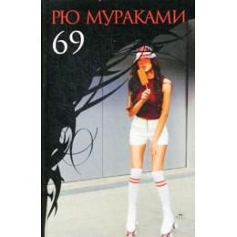 69. Роман