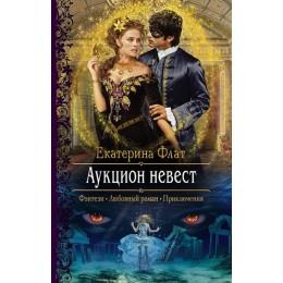 Аукцион невест / Роман
