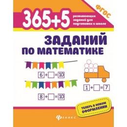 365 + 5 заданий по математике / ФГОС. 3-е издание