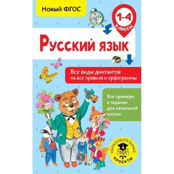 Русский язык. Все виды диктантов на все правила и орфограммы. 1-4 классы (Новый ФГОС)