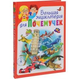 Большая энциклопедия для почемучек