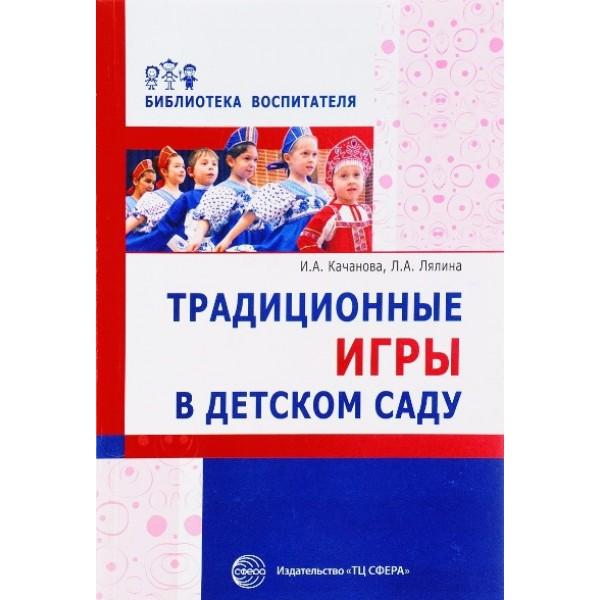 Традиционные игры в детском саду. 2-е издание, исправленное и дополненное