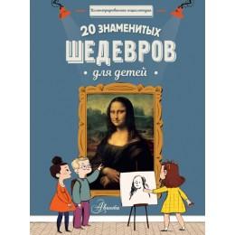 20 знаменитых шедевров для детей